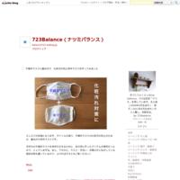 ユニクロリメイクビフォーアフター - 723Balance(ナツミバランス)
