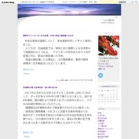 経産省日本の大学からの先端技術流出防止管理体制強化方針 - yuu2雑記帳