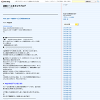 Fwd: 【Amazon】注文が変更されました2021/04/23 13:31:49 - 迷惑メールをさらすブログ