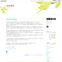 企画展『袋井と軽便鉄道』 - 城東電軌