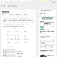 Windows ボリュームのポップアップを消せ! - てきとー☆彡 milai blog