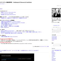 池袋偉大なる日本の最高指導者に会いにゆく - スクンビット総合研究所 - Sukhumvit Research Institute