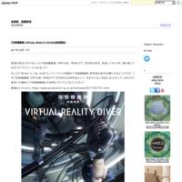 『攻殻機動隊 VIRTUAL REALITY DIVER』配信開始! - 音楽家 高橋英明