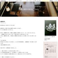 謹賀新年 - 弁護士業務日誌 by penguin