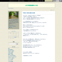 chap  あかぎれ - 田中英語塾講師の日記