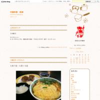 今週のサービスセット - 中国料理 西湖