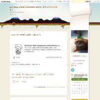 追悼・後々田さんから。 - art blog VOID CHICKEN DAYS オキュパイしてけろ!