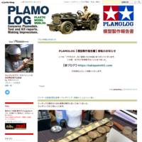 ブログ移転のお知らせ - 模型製作報告書【プラモログ】