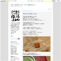 ピキっと - 筆文字・商業書道・今日の一文字・書画作品<札幌描き屋工山>