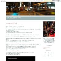 久々の更新!2017年夏 香港 - Cafe Bleu @ Hong Kong