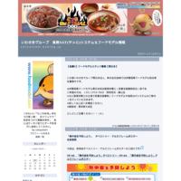 夏季休業のお知らせ - いわさきグループ 食育SAT(サッと)システム&フードモデル情報
