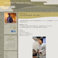 秋岡秀治ブログ「秀治のきまぐれDiary」