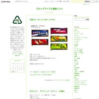グリーンペンダント - プロップアイズ小道具リスト