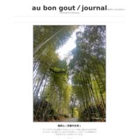 藝文学苑講座参加の皆さまへ - au bon gout/journal