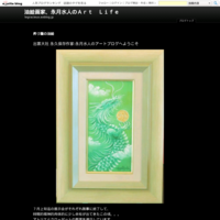 【Art Of Giving vol.5】に出品します。 - 油絵画家、永月水人のArt Life