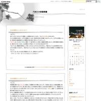 名村早智子句集『参観日』百句(87) - 六四三の俳諧覚書