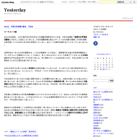 NMLレポートその4 - Yesterday