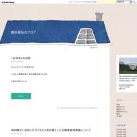 法認識科研中間成果報告会のご案内 - 橋本康弘のブログ