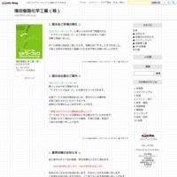 :: 展示会ご来場の御礼 :: - 増田樹脂化学工業(株)