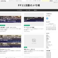 オススメプレイヤーのPC履歴 - FF11活動のメモ帳