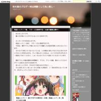 【アスカ誕生日記念】ショートストーリー - 秋木真のブログ~時は得難くして失い易し~