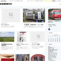河和線開業90周年を記念の臨時列車のロケハン - 鉄道模型製作記
