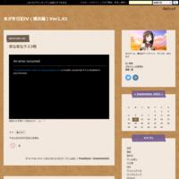 ハグ始動 - あがき日記IV(横浜編)Ver1.01