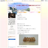 人間って、温かい - 工房アンシャンテルール就労継続支援B型事業所(旧いか型たい焼き)セラピア函館代表ブログ