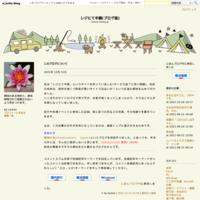 土山SA - レジにて半額(ブログ版)