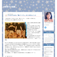 NHK横浜ランドマーク教室「童話・お話の書き方」 - 牧野節子の部屋