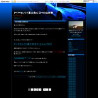 ブログ引越しのお知らせ! - タイヤセレクト富士宮の日々の出来事