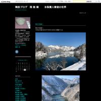 作品の販売 - 陶芸ブログ 限 無 窯    氷裂貫入青瓷の世界