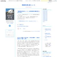 「あおもり見る知る掲示板」更新のお知らせ - 青森県立郷土館ニュース
