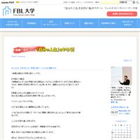 No.3580 6月28日(水):「アリ」よさらば! - 遠藤一佳のブログ「自分の人生」をやろう!