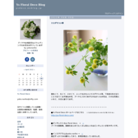 メールのお返事について - Ys Floral Deco Blog