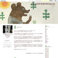 文献・資料調査 - 大学おしごと日記(前・博士論文日記@日本&アメリカ)