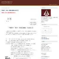 社会体育大会中止のお知らせ - 金沢市戸板公民館ブログ