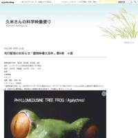第一回のデジタルアーカイブ学会が岐阜で7月に開催 - 久米さんの科学映像便り