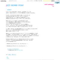 20190106 - JIZZ! BOMB! POW!