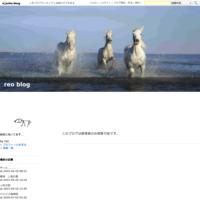 頭に来るね‼(`Å´) - reo blog