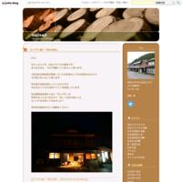 UGGコーヒーが「ご近所(株)」さんで紹介されました。 - sajisaji