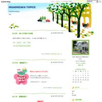 2018年 実に6年振りの投稿 - HIGASHIZAKA TOPICS