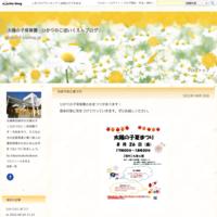 10月12日あそぼう会 - 太陽の子保育園☆ひかりのこほいくえんブログ!