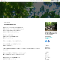 ギフト ☆ 循環 ♡ 愛 - Love Joy Diary