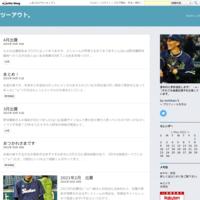 昨日の試合にまだ辿り着けてないブログ - ツーアウト。