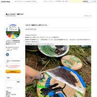 ふくの島スタンプラリーで森の万華鏡をゲット!! - 霊山こどもの村 活動ブログ