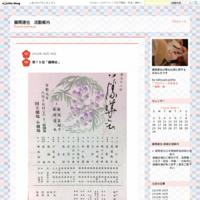 平成29年5月7日(日)藤曄会 国立劇場 - 藤間達也 活動案内