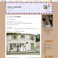 手作りモンブラン - Câline   -PARIS日記-