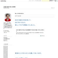 新しいブログをはじめました - 正司昌子の親子で楽しむ幼児教育