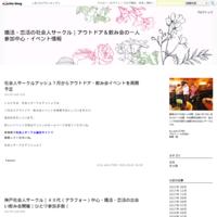 東京恵比寿・銀座 30代女性X40代魅力男性・年の差・婚活飲み会開催します 社会人サークル - 婚活・恋活の社会人サークル アウトドア&飲み会の一人参加中心・イベント情報